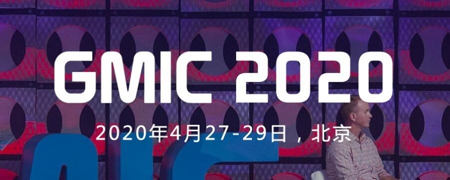 2020 GMIC全球移动互联网大会