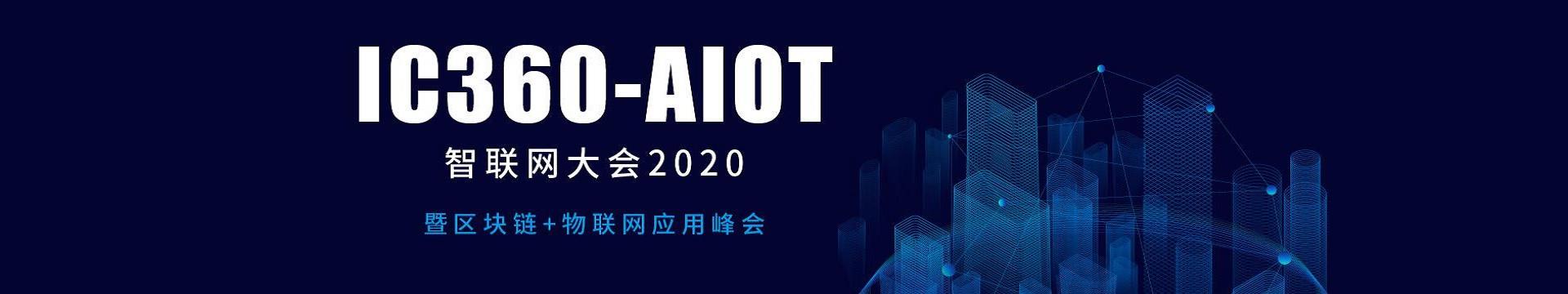 智聯網大會2020(5G、AI、IoT、大數據、區塊鏈)