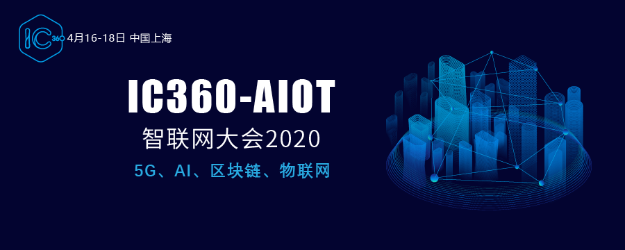 智联网大会2020