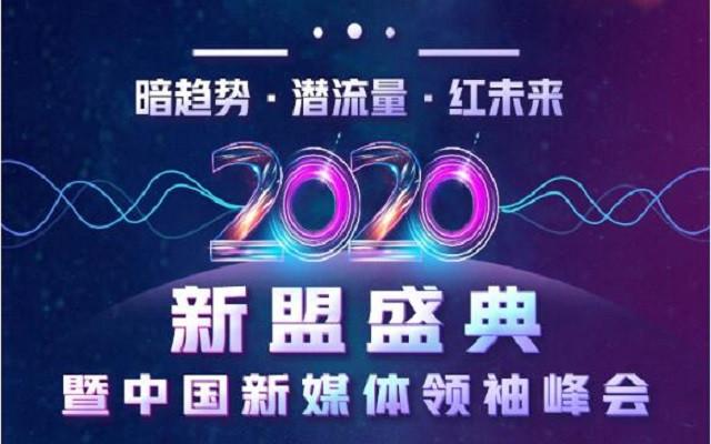 """""""暗趨勢、潛流量、紅未來""""——2020新盟盛典"""