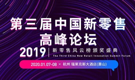 2019社交新零售年度盛典暨第三屆新零售創新高峰論壇