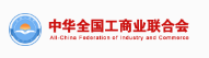 中华全国工商业联合会纺织服装业商会