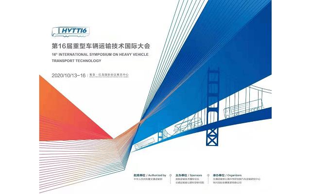 2020第16屆重型車輛運輸技術國際大會