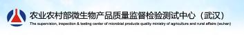 农业部微生物产品质量监督检验测试中心(武汉)