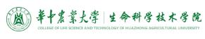 华中农业大学生命科学技术学院