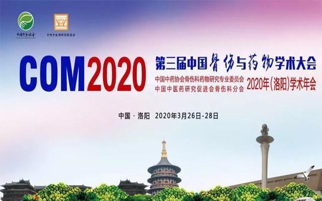 第三届中国骨伤与药物学术大会(COM2020)暨首届关节外科峰会
