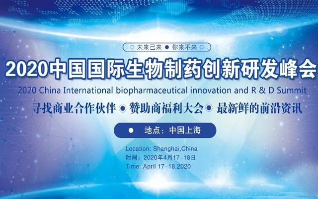 2020中国国际生物制药创新研发峰会