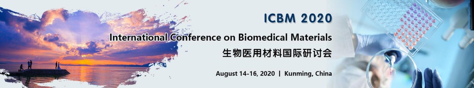 2020生物醫用材料國際研討會(2020 ICBM)