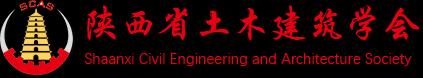 陕西省土木建筑学会