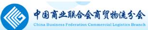 中国商业联合会商贸物流分会