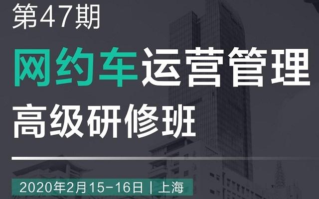 第47期 網約車運營管理高級研修班(2020年2月上海)