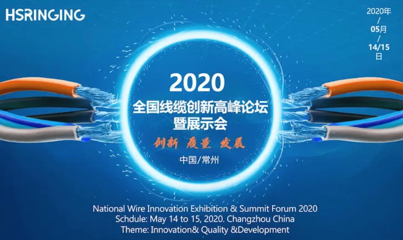 2020全國線纜創新論壇暨展示會 (常州)