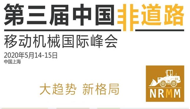2020第三屆中國非道路移動機械國際峰會(上海)