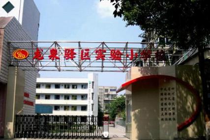 四川省成都市龍泉驛區實驗小學校