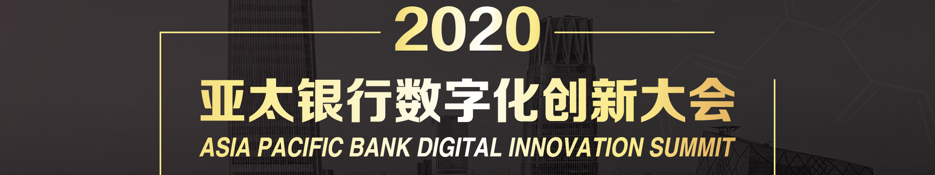 2020亞太銀行數字化創新大會