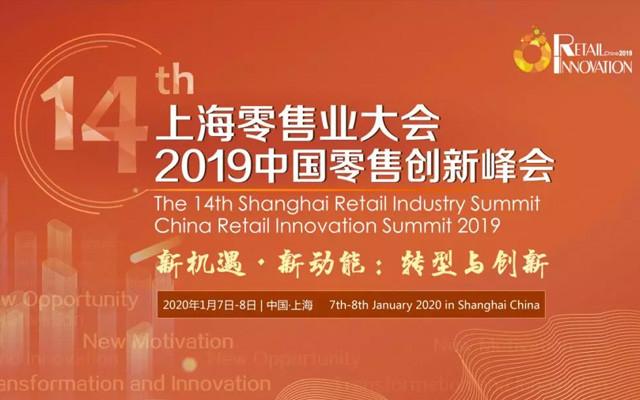 第十四届上海零售业大会 & 2019中国零售创新峰会