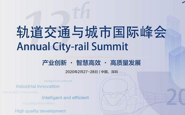2020(第十三屆)軌道交通與城市國際峰會