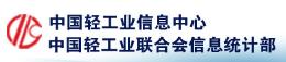 中国轻工业信息中心