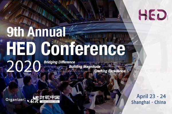 2020第九屆HED峰會-對沖基金·ETF指數基金·金融衍生品風險管理