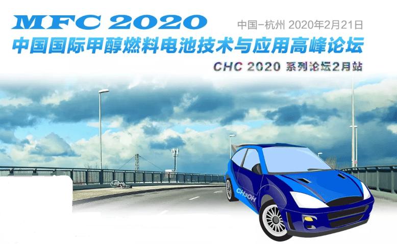MFC 2020中國(國際)甲醇燃料電池技術與應用高峰論壇 (杭州)