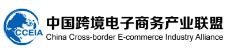 中国国际跨境电子商务产业联盟