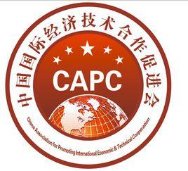 中国国际经济技术合作促进会健康科技工作委员会