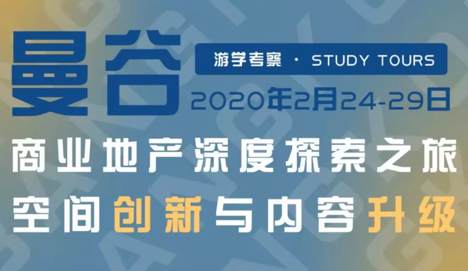 2020商业地产峰会参会指南更新