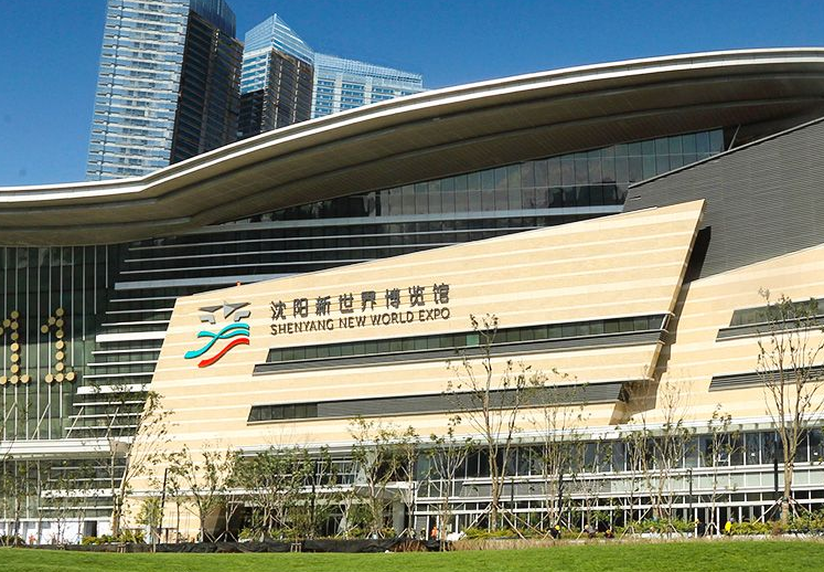 沈阳新世界博览馆