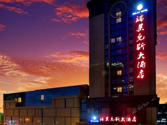 中國·杭州·城北瑞萊克斯大酒店