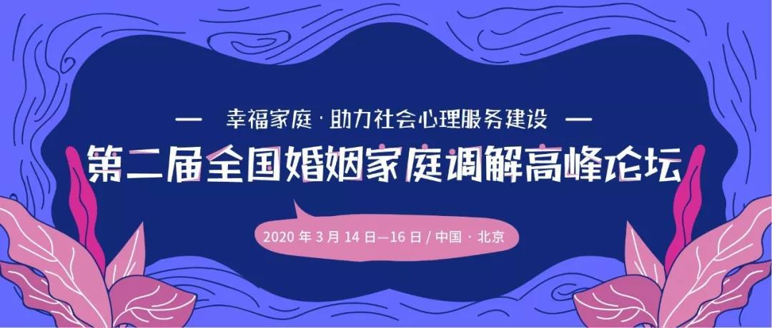 2020第二届全国婚姻家庭调解高峰论坛(北京)