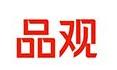 品观科技(武汉)有限公司