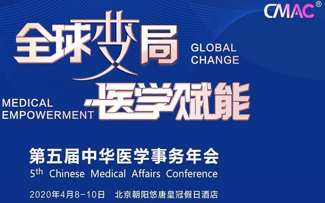 """2020第五屆中華醫學事務年會(CMAC)""""全球變局 醫學賦能"""""""
