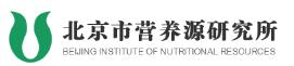 北京市营养源研究所