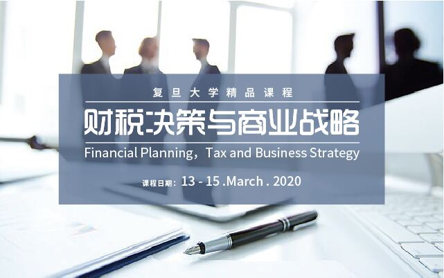 CFO金融研修班:財稅決策與商業戰略