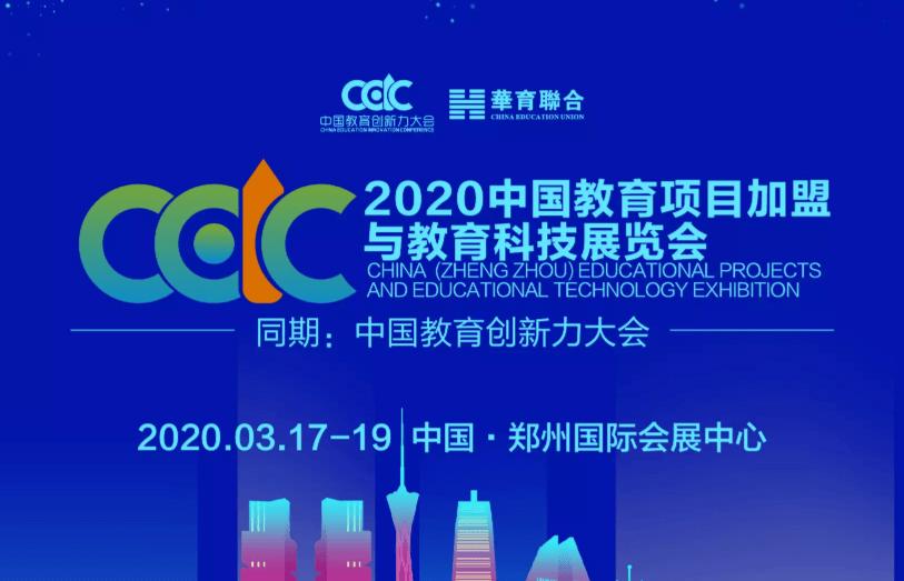 2020中国教育加盟展暨中国教育创新力大会(郑州)