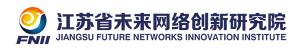 江苏省未来网络创新研究院