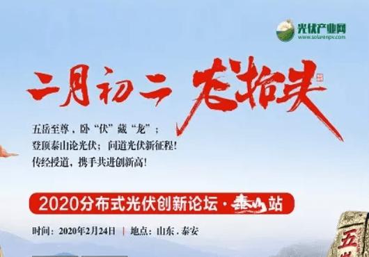 2020分布式光伏創新論壇.泰山站