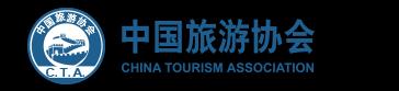中国旅游协会智慧旅游分会