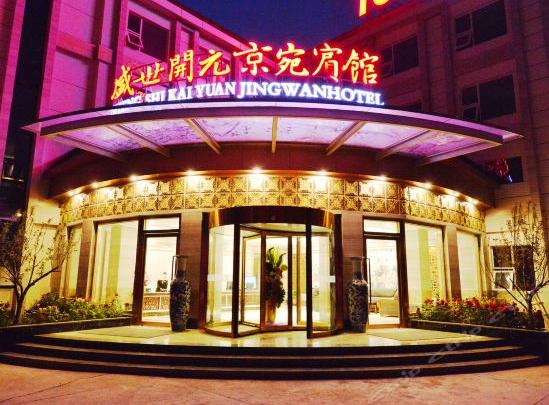 北京盛世开元京宛宾馆