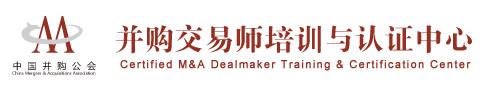 中国并购公会并购交易师培训与认证中心