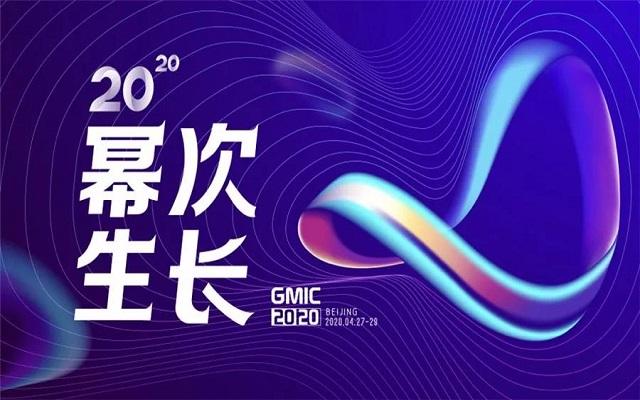 2020 GMIC全球移动互联网大会(4月北京)