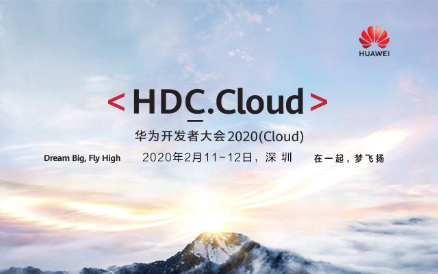 2020华为开发者大会HDC.Cloud