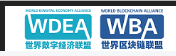 WDEA世界数字经济联盟