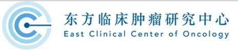 东方临床肿瘤研究中心(ECCO)
