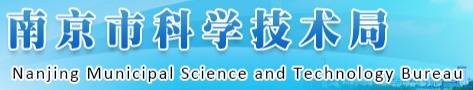 南京市科学技术局