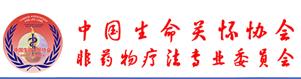 中国生命关怀协会自然康养工作委员会