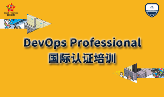 EXIN DevOps Foundation認證