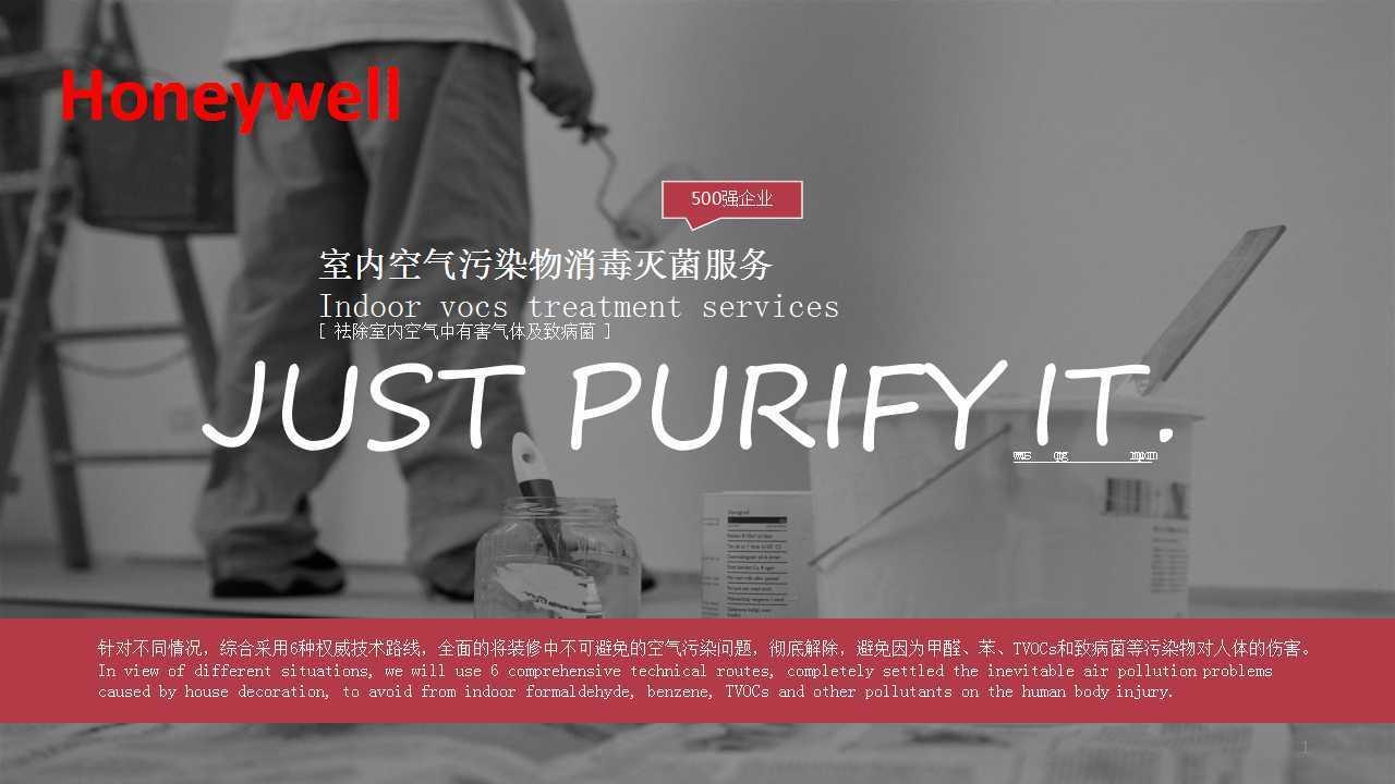 成都企业办公室消毒及室内空气污染物消毒灭菌服务