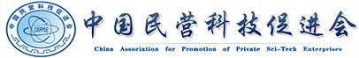 中国民营科技促进会