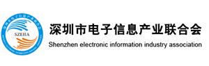 深圳市电子电子信息产业联合会